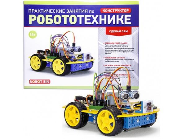 Робот BIN CLASSIC Конструктор