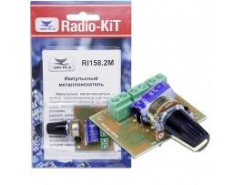 RI158.2M Импульсный металлоискатель