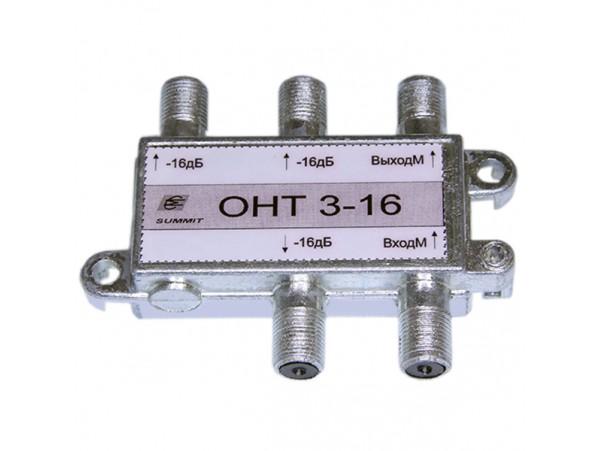 ОНТ-3 16дБ. Ответвитель