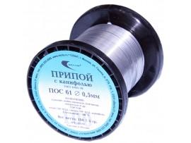 Припой d=0,5 100г ПОС-61 с канифолью