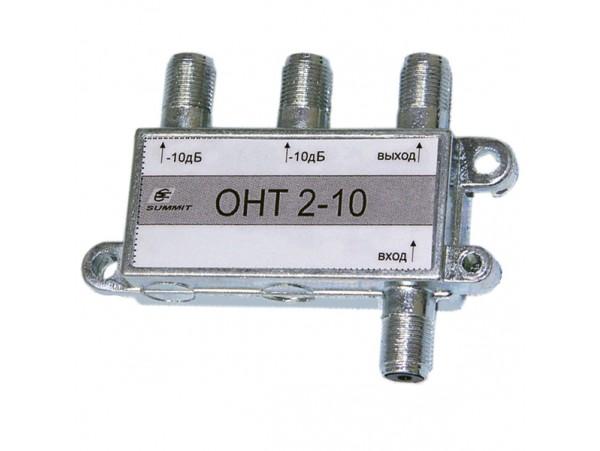 ОНТ-2 10 дБ. Ответвитель