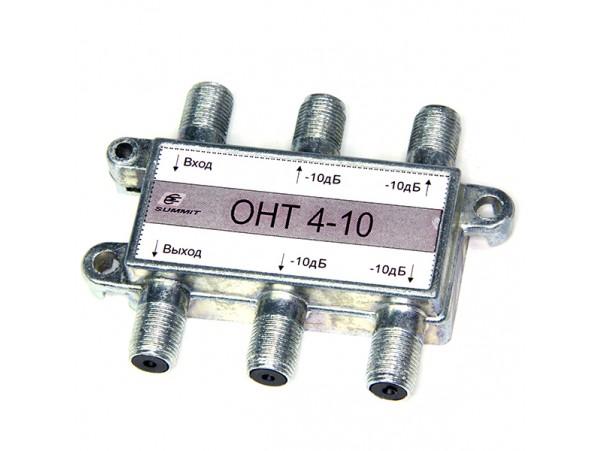 ОНТ-4-10 ответвитель -10дБ