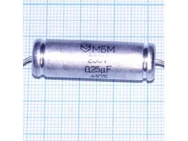 Конд.0,25/250V МБМ