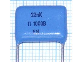 Конд.0,022/1kV К73-17