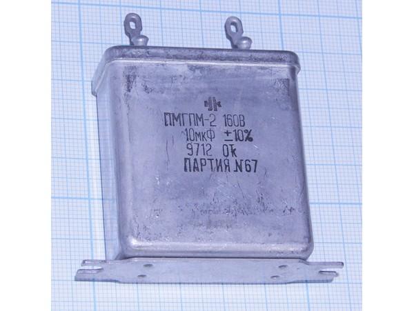 Конд.10/160V ПМГПМ-2