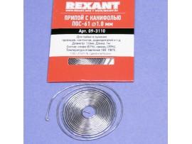 Припой d=1,0 1м ПОС-61 с канифолью Rexant