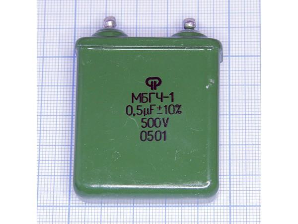 Конд.0,5/500V МБГЧ