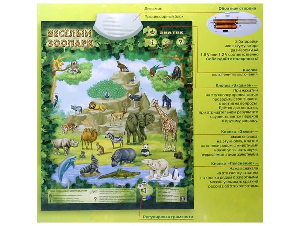 Весёлый Зоопарк. Звуковой плакат
